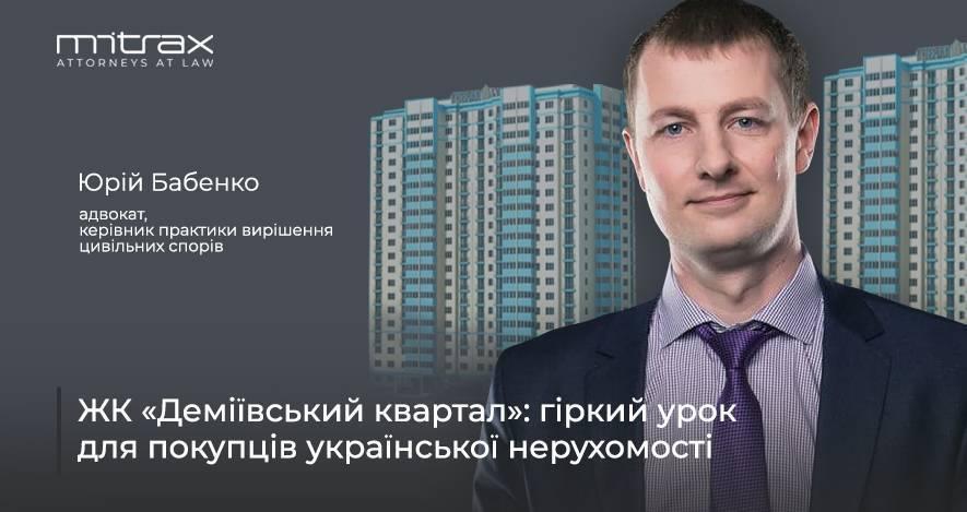 ЖК «Деміївський квартал»: гіркий урок для покупців української нерухомості