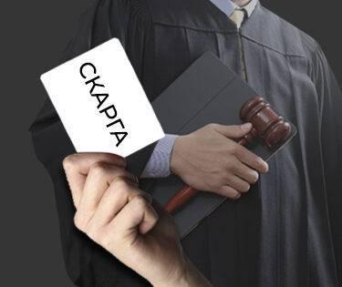 Як поскаржитися на суддю?