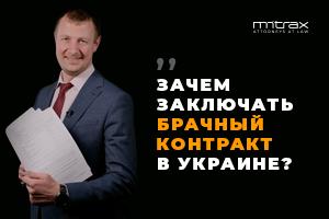 брачный контракт Украина