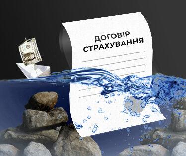 Підводні камені договору страхування: чому ви можете залишитися без грошей
